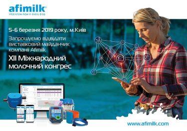 ХІІ International Dairy Congress