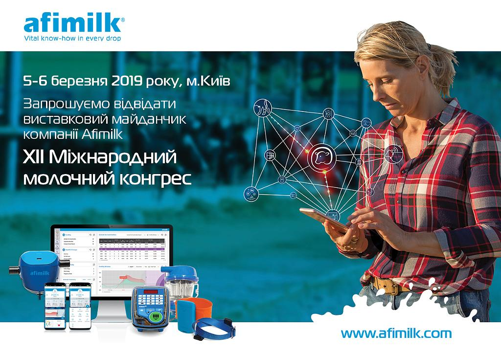 ХІІ International Dairy Congress