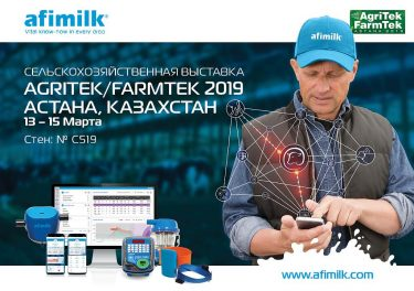 AgriTek FarmTek 2019